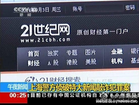 上海警方侦破特大新闻敲诈案 抓捕8人