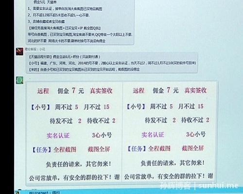 """淘宝信誉代刷业务暗箱操作-""""灰色""""利益链曝光2"""