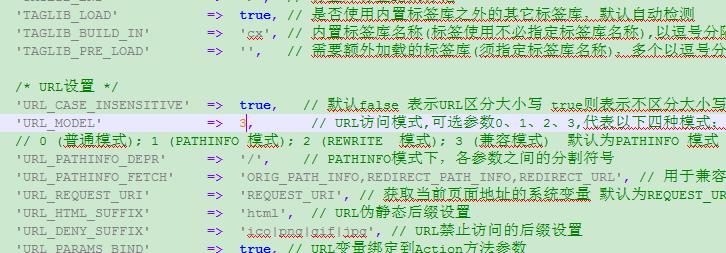 thinkphp学习笔记6—url模式