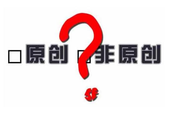 """深圳网络营销:百度披露原创标准!""""星火计划2.0""""将开启公测"""