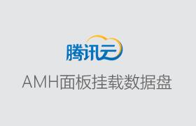 深圳网络营销:腾讯云服务器挂载数据盘且安装AMH管理面板过程攻略