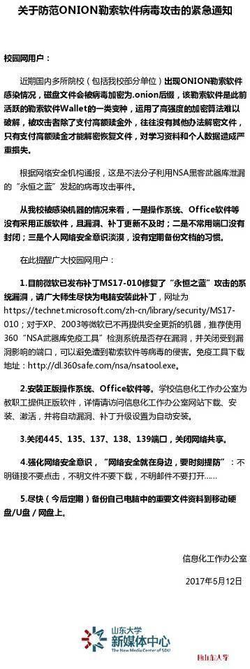 勒索病毒肆虐中国多所高校 校方:开机前先拔网线