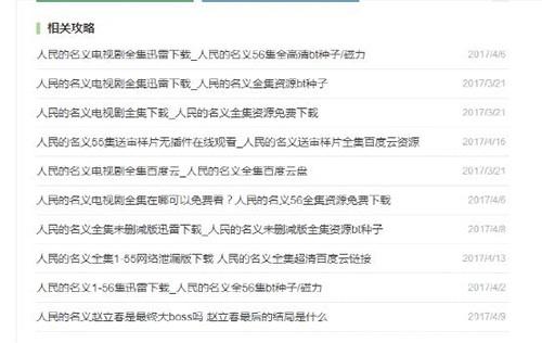 seo揭秘:关键词如何批量优化 经验心得 第5张