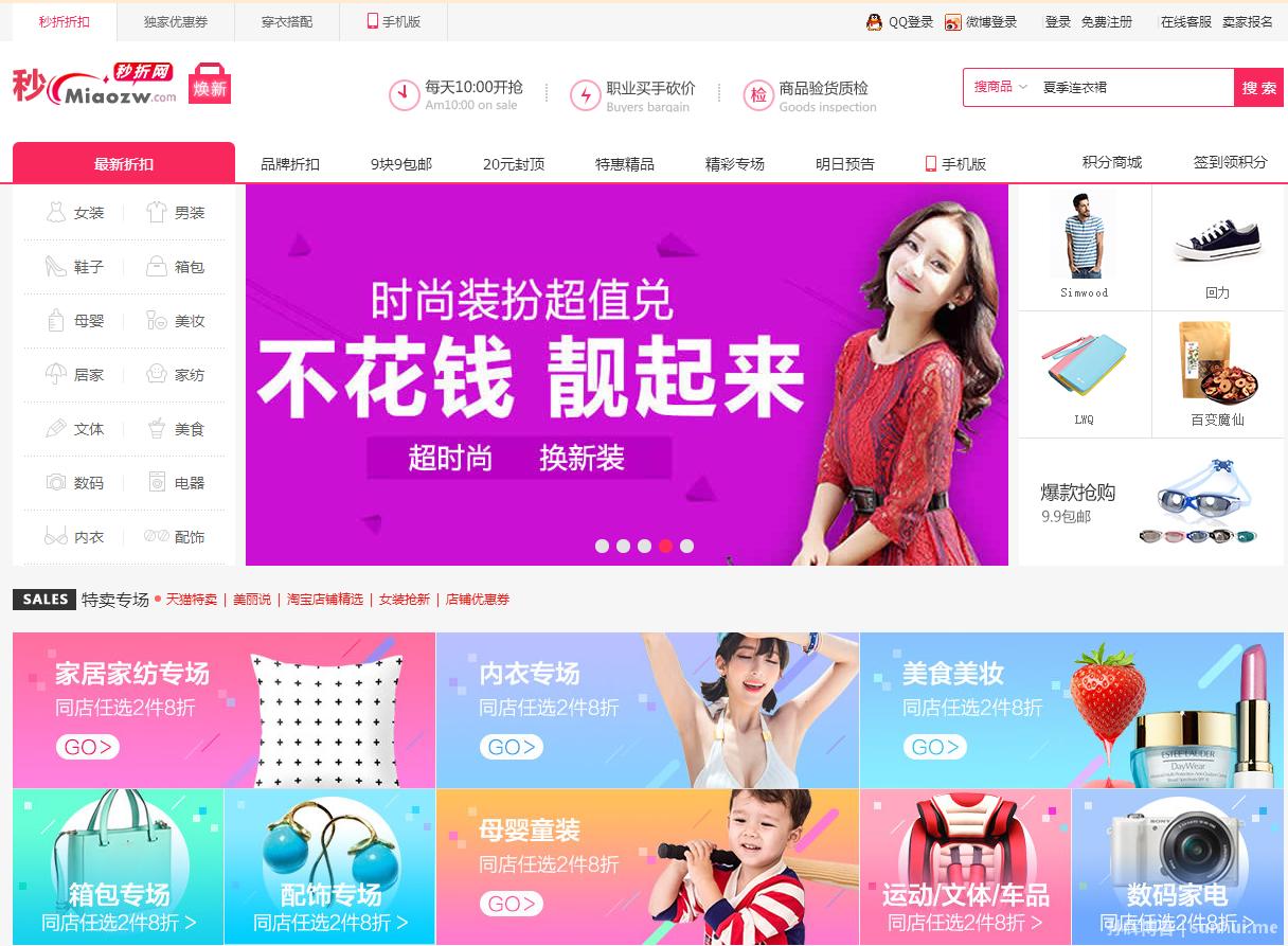 深圳网络营销:杨他他官方授权淘宝客程序卷皮折扣V7.0