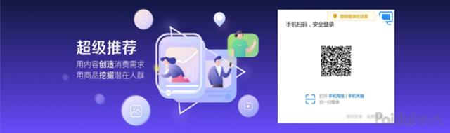 淘宝上线信息流营销产品超级推荐 微新闻 第1张